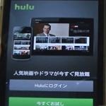 Hulu(フールー)2週間お試しサービス!契約&解約について